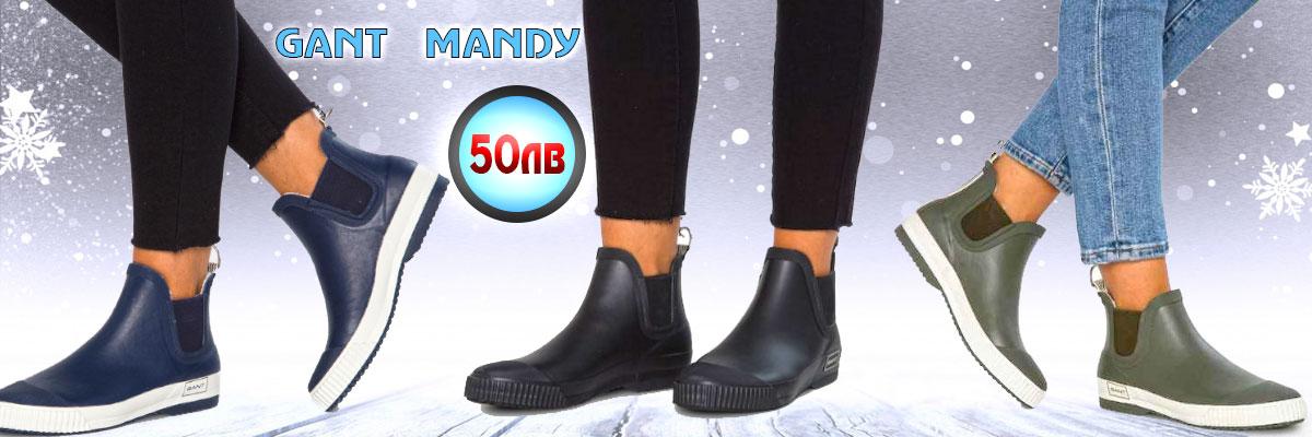 Намаление Mandy